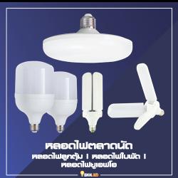Category LED หลอดไฟตลาดนัด