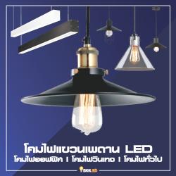 Category LED โคมไฟแขวนเพดาน