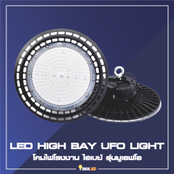 Category LED High Bay UFO