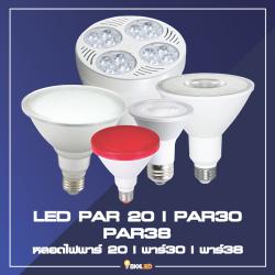 Category LED PAR20 I PAR30 I PAR38