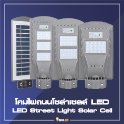 Category LED Street Light Solar Cell