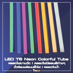 Category LED T8 Neon Color หลอดไฟงานวัด