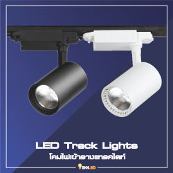 Category LED Track Lights