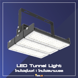 Category LED Tunnel Light
