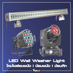 Category LED Wall Washer Light